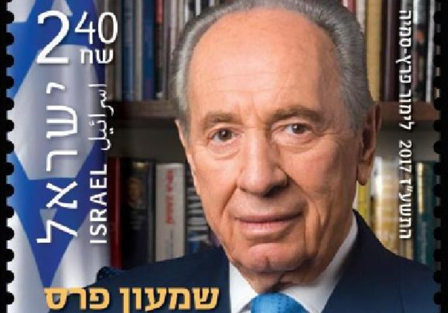 Shimon Peres memorial postage stamp