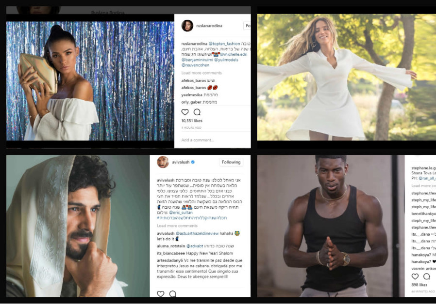 Israeli celebrities post holiday greetings on Instagram, September 20, 2017.