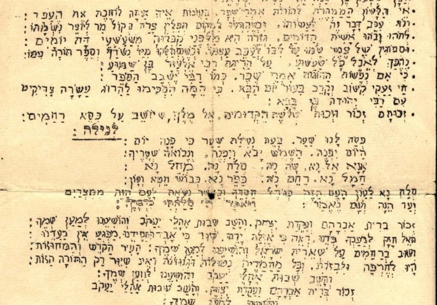 Yom Kippur Machzor artifact from a concentration camp, 1941