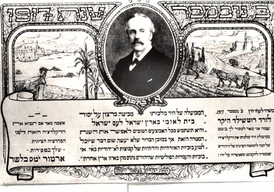 La déclaration Balfour, toujours sur le banc des accusés