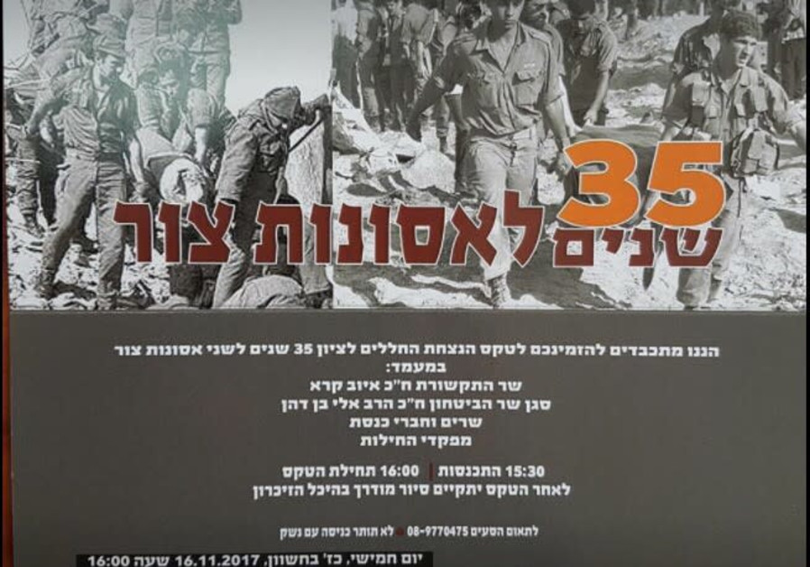 Poster for the national memorial for Tyre disaster