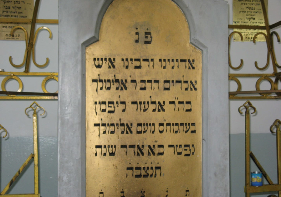 THE GRAVE of Rabbi Elimelech in Lezajsk, Poland