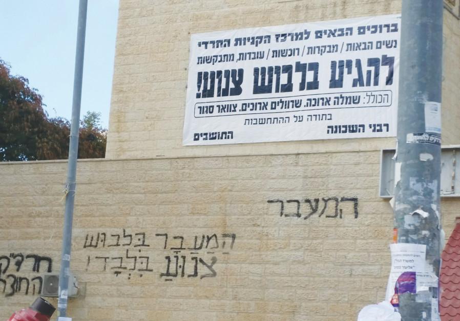 La poudrière de Beit Shemesh
