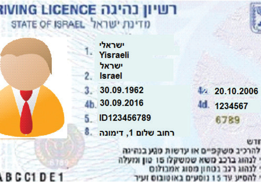 New immigrants no longer have to take a test to obtain an Israeli driver's licence