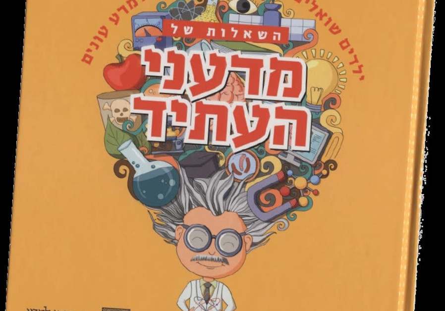 Weizmann Institute scientists - Tell me why!