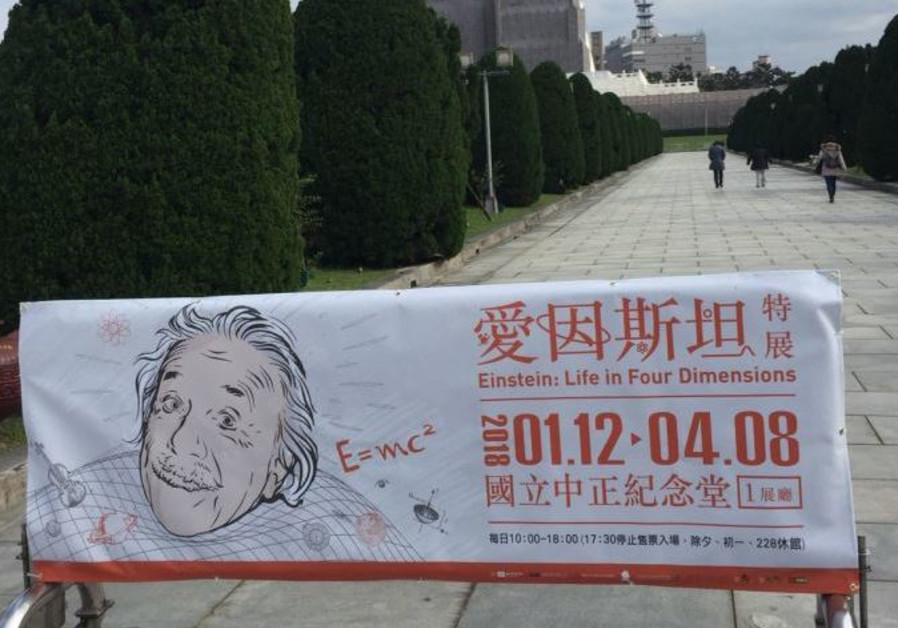 'Albert Einstein: Life in Four Dimensions' opens in Taiwan
