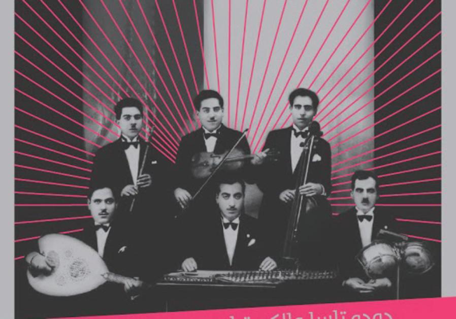 Dudu Tassa and the Kuwaitis album cover
