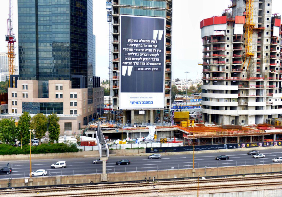 A giant billboard showing a quote by Benjamin Netanyahu speaking out against corrupt politicians