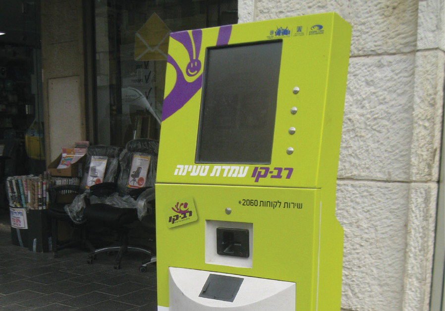 A street card-loading point offers instructions in English (as well as Hebrew and Arabic)