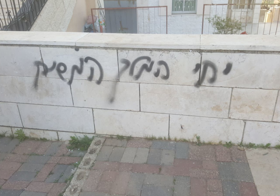 "A wall vandalized with ""Long live the King Messsiah"" in a suspected ""Price Tag"" attack in Pisgat Ze'ev, Jerusalem, on March 19, 2018"