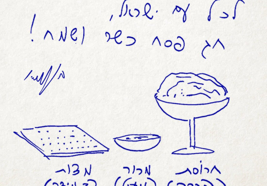 Netanyahu wishes israel a happy passover with drawing israel news a passover greeting from prime minister benjamin netanyahu m4hsunfo Image collections