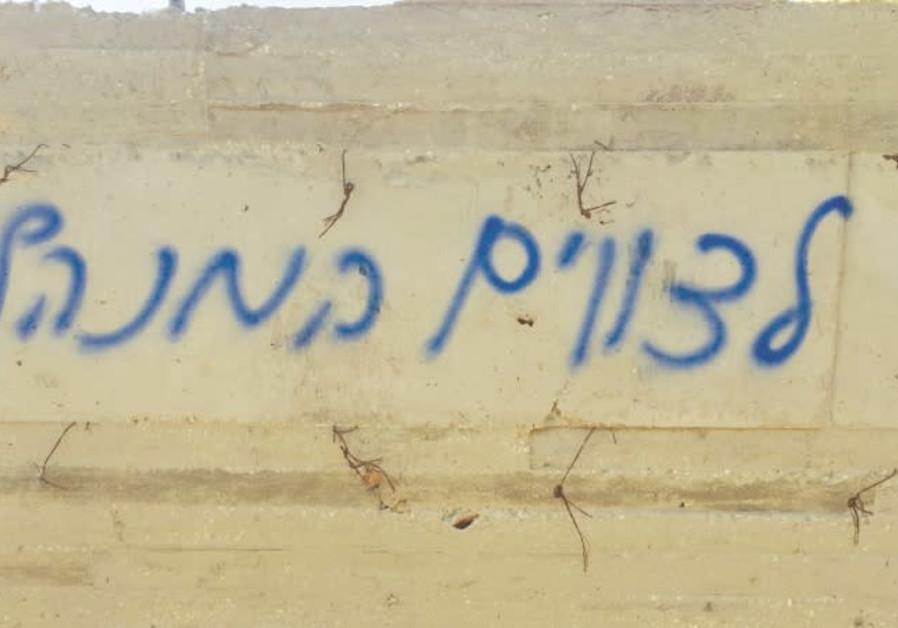Jewish extremists scrawl 'price tag' threats in Palestinian villages