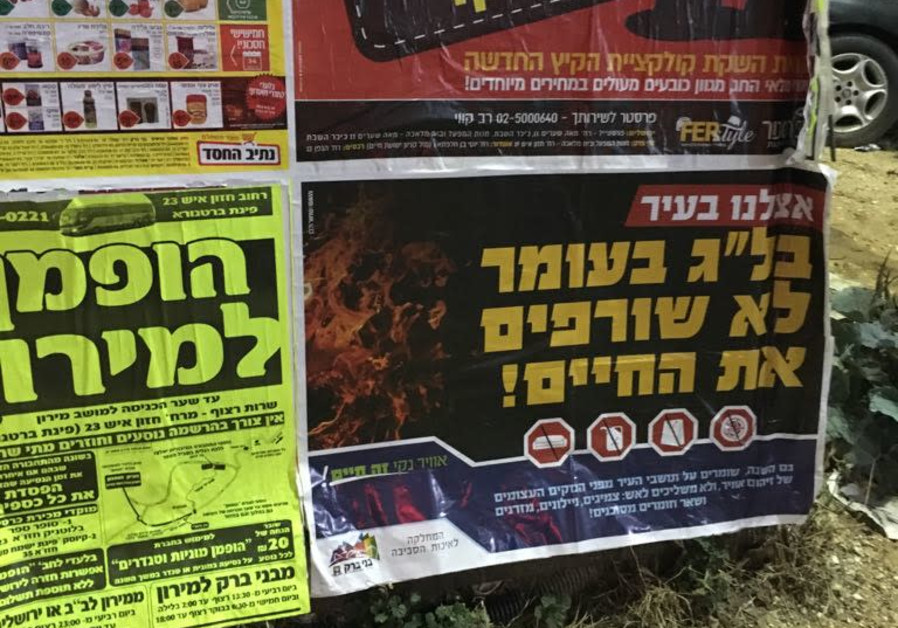 A sign implores residents not to 'burn our lives' in Bnei Brak, May 2nd 2018. (Credit: Avraham Gold)