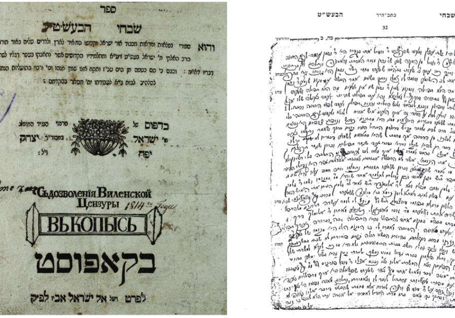"'THE SOLUTION was to be found in a ""Shivhei Habesht"" manuscript that reached the Lubavitch Library"