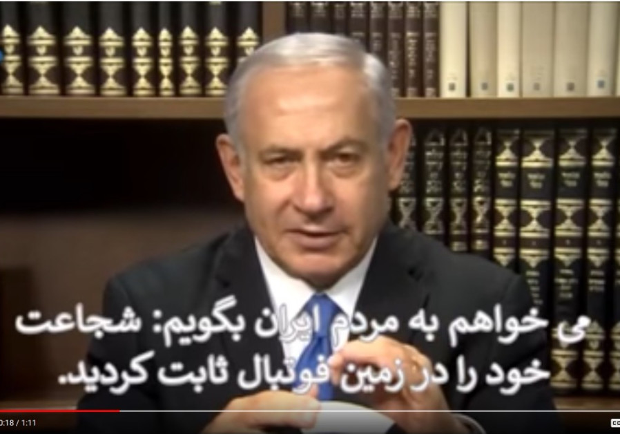 Netanyahu lauds Iranian people's courage on the pitch and in the streets