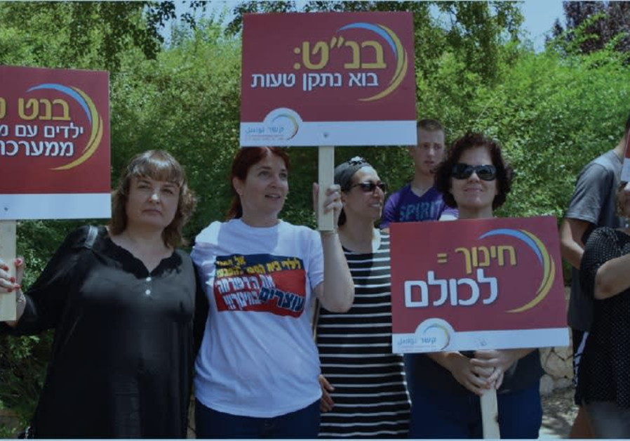 Demonstrators protest Knesset special-needs education bill