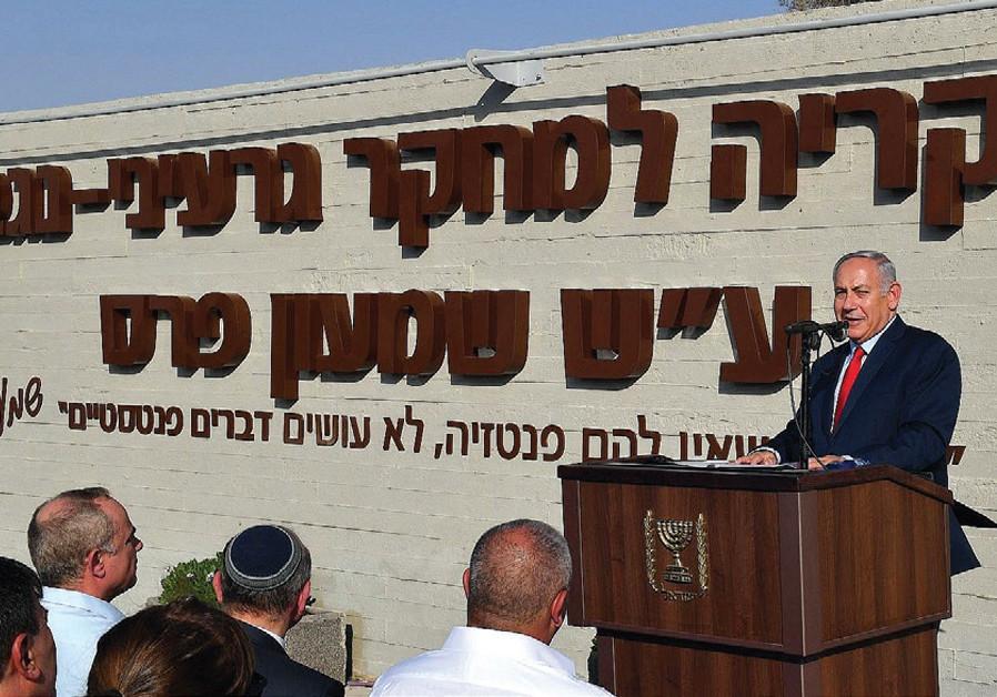 Prime Minister Benjamin Netanyahu speaks at a ceremony in Dimona for the naming of the Shimon Peres