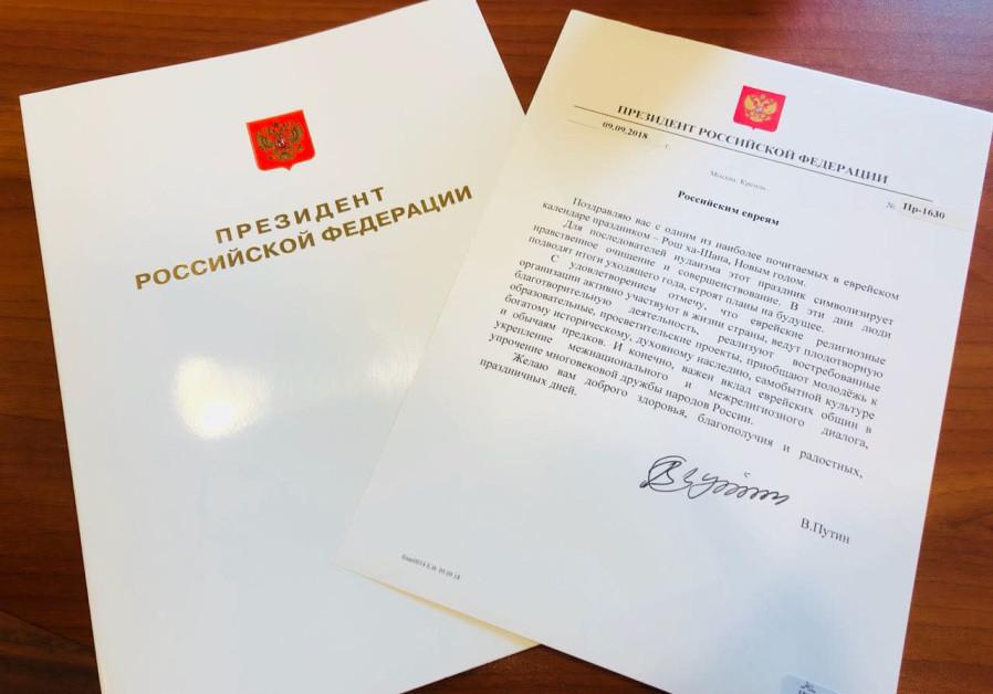 Vladimir Putin's Rosh Hashanah card to the Jews of Russia (Sep. 9, 2018).