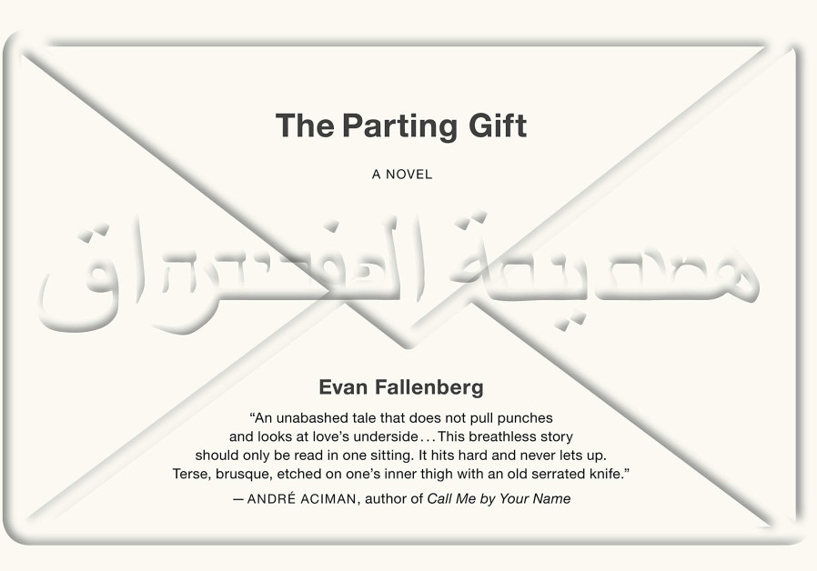'The Parting Gift'