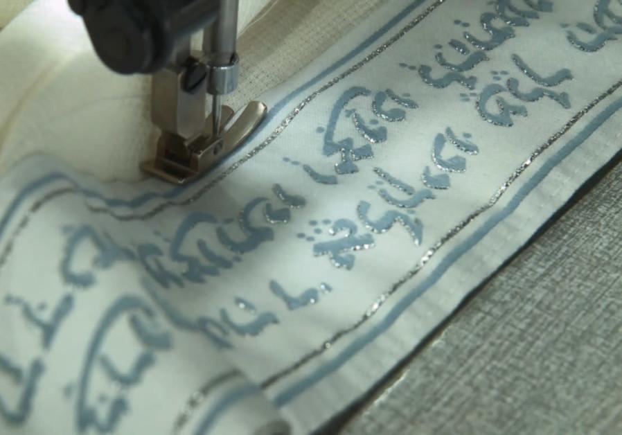 The tallit (prayer shawl) is a customary Jewish prayer garment.