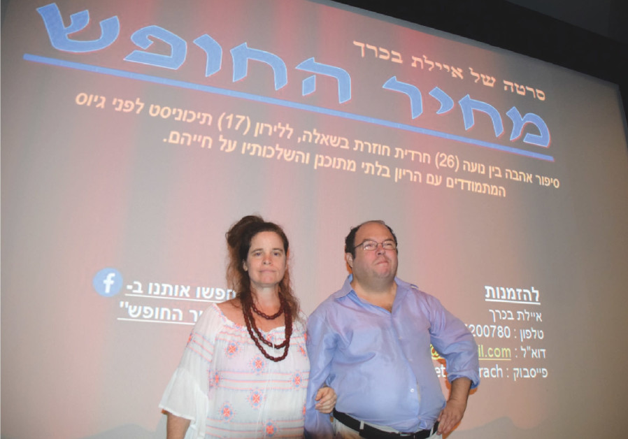 Ayelet Bacharach with disabled actor Beni Ofir at the Reframing Reality Film Festival