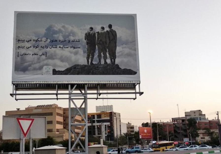 Billboard depicting Israeli soldiers in Iran
