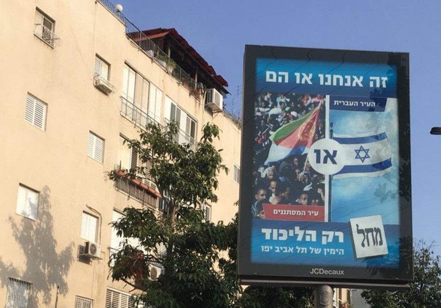 """It's us or them - the Hebrew city OR city of infiltrators"" Likud poster for Tel Aviv elections, Oct"