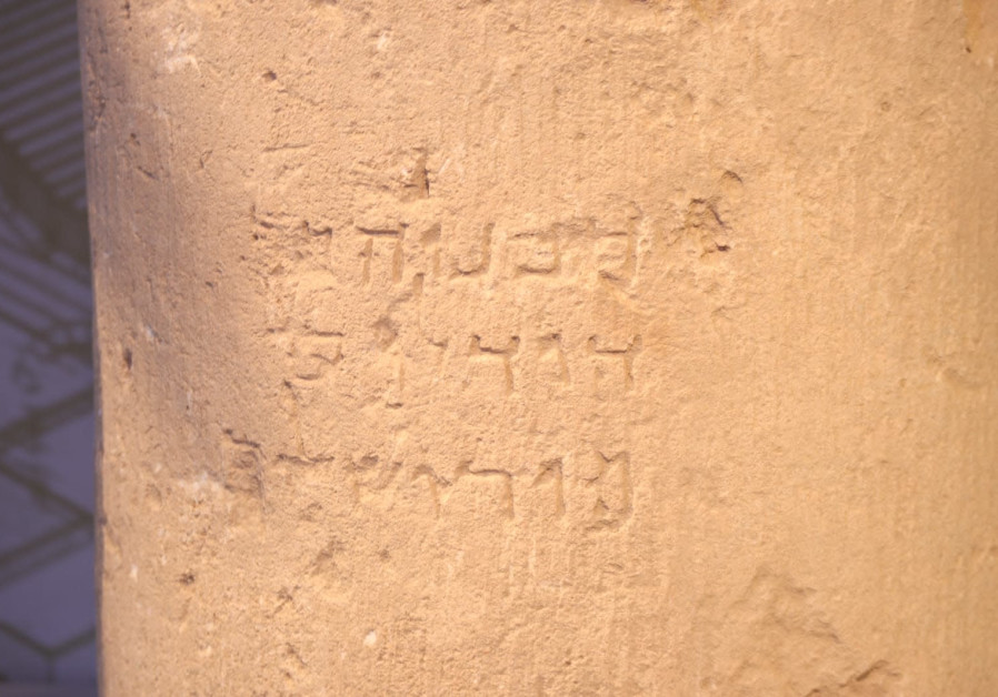 "2000 year old engraving found in an archeological dig in central Jerusalem reads ""Hananya Bar Dudolo"