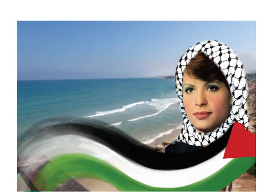 Palestinian School Book