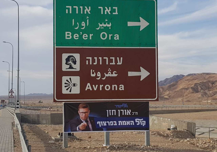 As Likud Convention opens in Eilat, questions rise about party's future