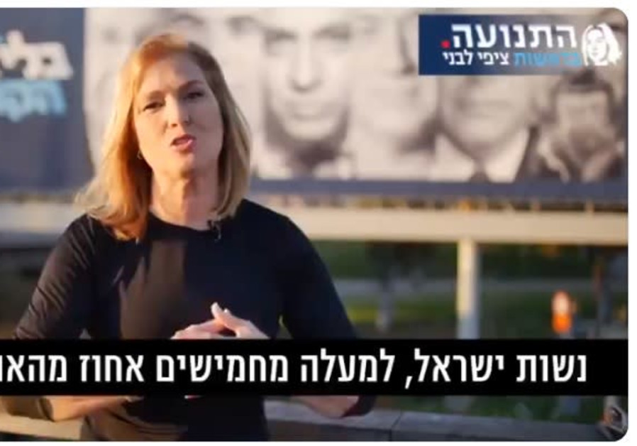 Livni slams Bnei Brak bylaw banning billboards with women's photos