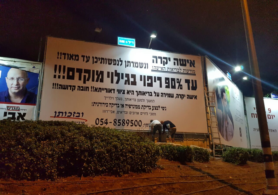 Advertisement Meretz
