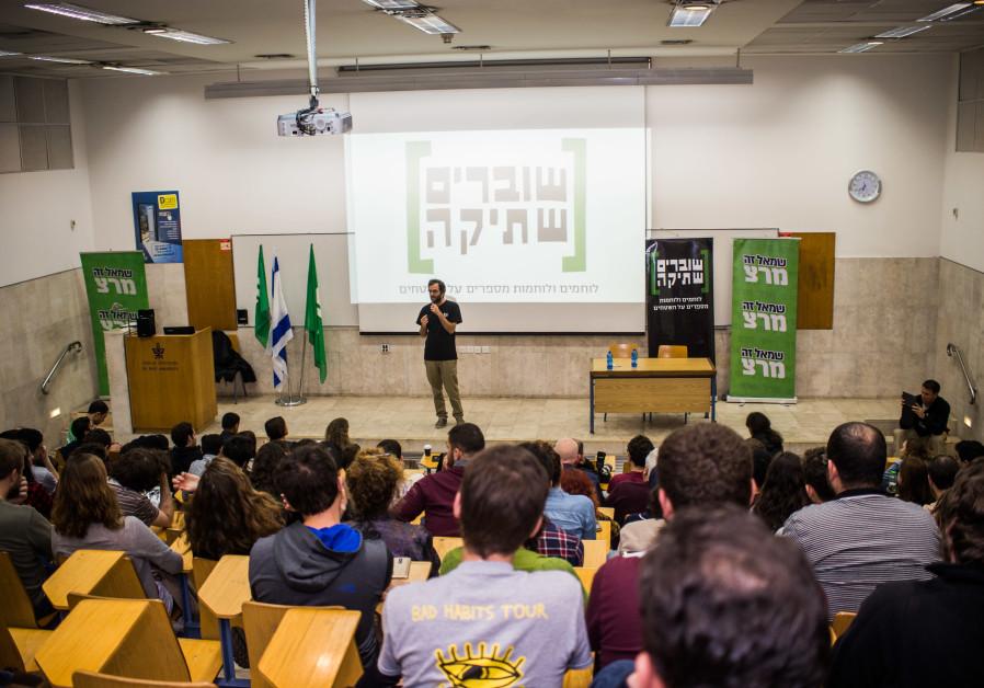 "A speaker talks during a ""Breaking The Silence"" event, at Tel Aviv University, January 17, 2016"
