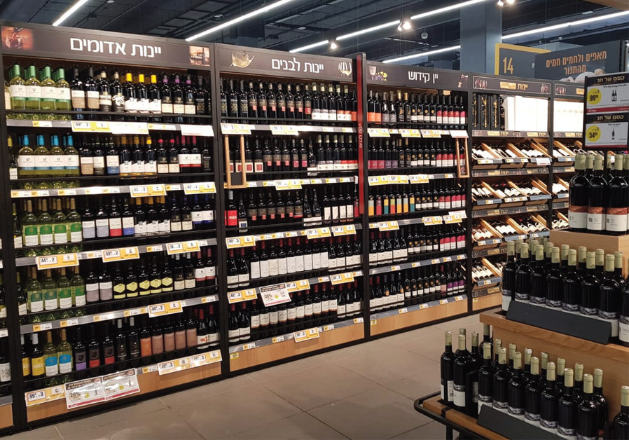 The wine selection available at the Shufersal supermarket. (Courtesy)