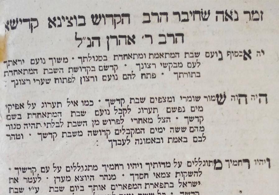 Ask the Rabbi: Acrostic artistry