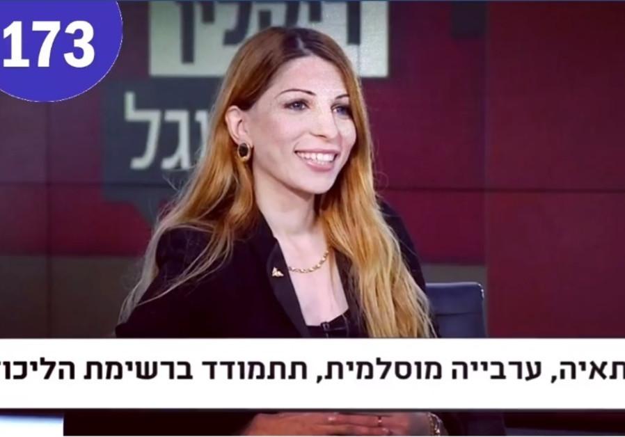 Dema Taya, Muslim-Israeli candidate running in Likud prmaries