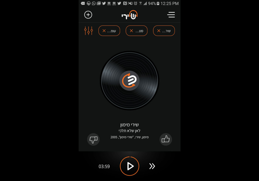 Gov't launches new Hebrew music streaming app - Israel News