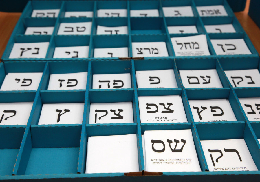 Paper slips from the 2015 election, at a voting booth in Jerusalem