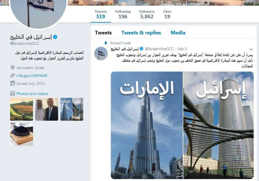 Foreign Ministry revives Twitter account geared to Persian Gulf; in Arabic