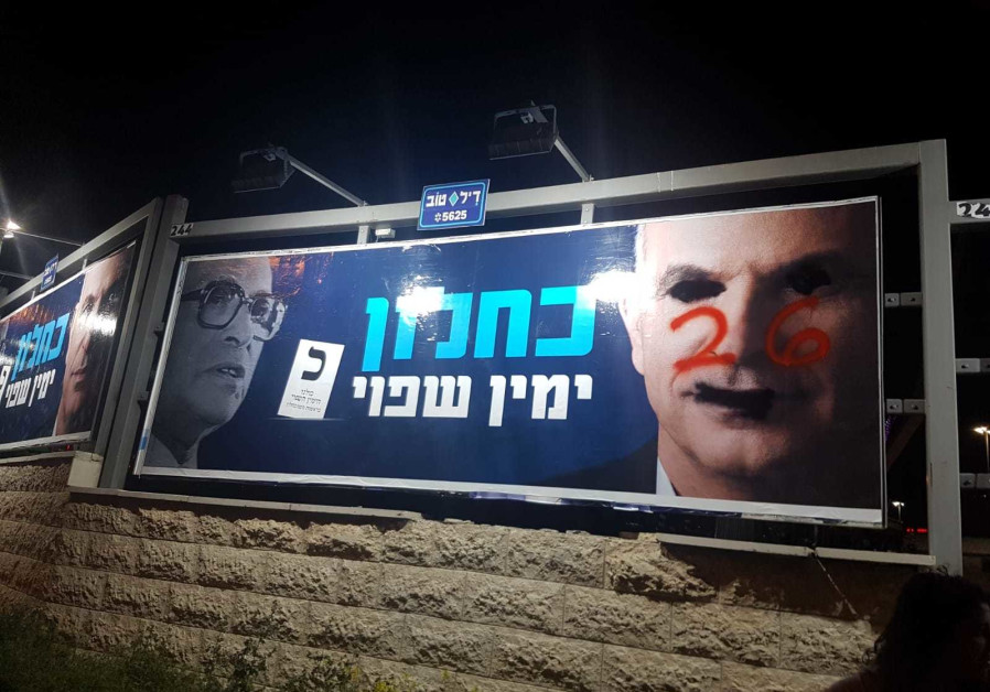 Vandalized Kulanu campaign posters, with the number 26 sprayed over Moshe Kahlon's face