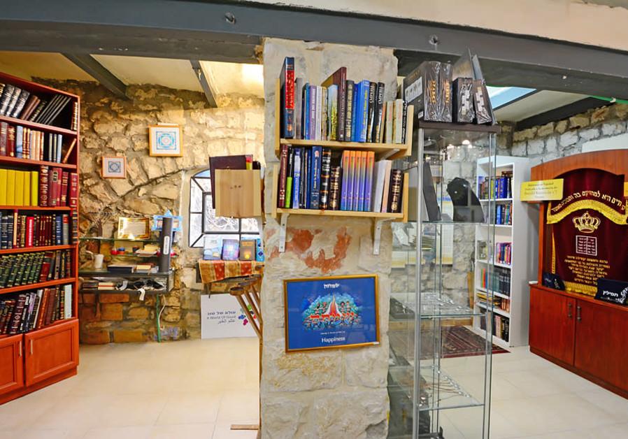 Kabbalah Center in Tzfat (Credit: Itsik Marom)