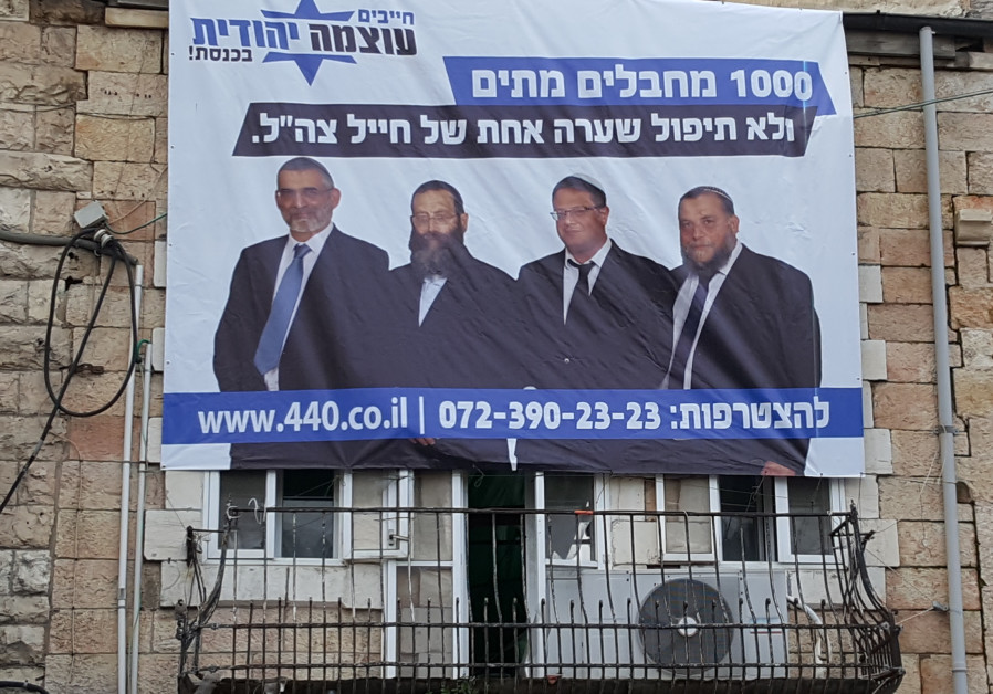 Far right Otzma, Likud file appeal demanding Arab parties be disqualified