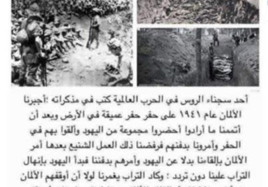 Palestinian Media Watch identifies a Fatah Facebook post explaining Jews deserved to die.