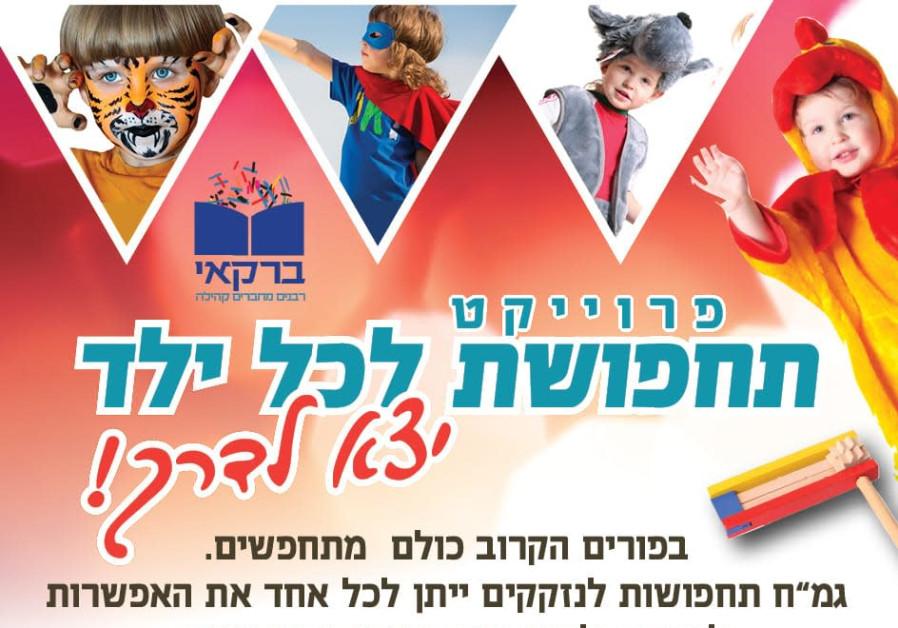 Purim Costume Project (Barkai Center)