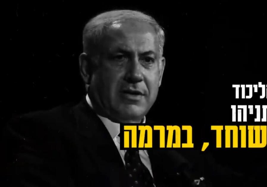 A screenshot of a Blue and White ad attacking Benjamin Netanyahu