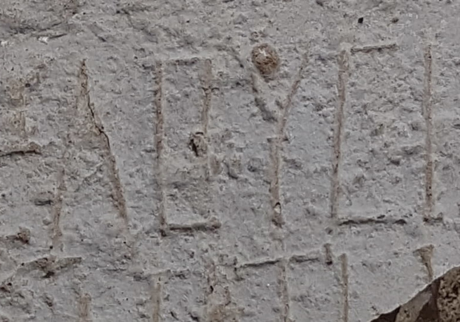 The inscription on the site, which bears the name Haluza. Credit: DR. TALI ERICKSON-GINI / ISRAEL ANTIQUITIES AUTHORITY