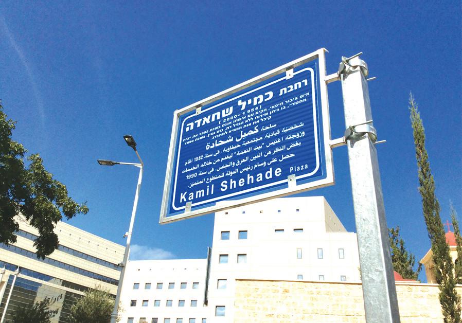 Kamil Shehade Square, Haifa