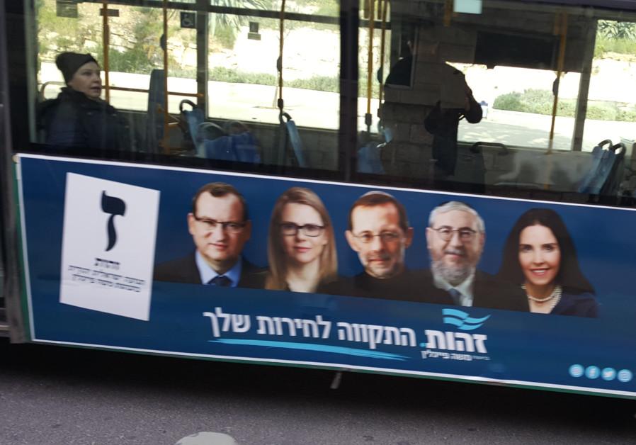 Moshe Feiglin, Zehut