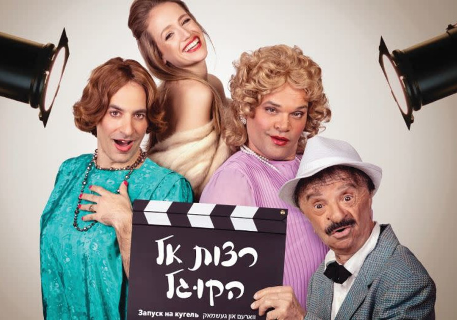 Dubi Gal takes on Yiddishpiel musical comedy
