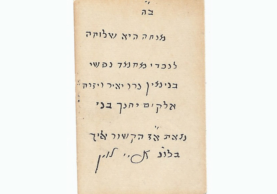 REB ARYEH wrote out this blessing for his grandson Benji: 'May God be gracious to you, my son.'  (Courtesy)